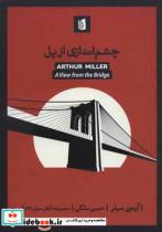 چشم اندازی از پل (آثار میلر 4)