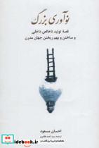 نوآوری بزرگ (قصه تولید ناخالص داخلی و ساختن و بهم ریختن جهان مدرن)