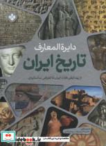 دایره المعارف تاریخ ایران 1 (از پیدایش فلات ایران تا انقراض ساسانیان)