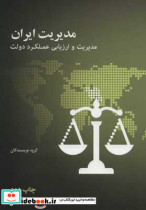 مدیریت ایران (مدیریت و ارزیابی عملکرد دولت)