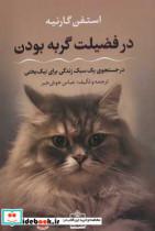 در فضیلت گربه بودن (در جستجوی یک سبک زندگی برای نیک بختی)