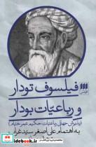 فیلسوف تودار و رباعیات بودار (پذیرش جهانی رباعیات حکیم عمر خیام)