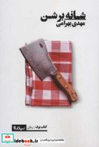 شانه بر شن (کتاب بوف)