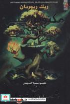 مگنوس چیس و ایزدان آسگارد 4 (9 داستان از نه عالم)