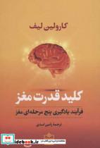 کلید قدرت مغز (فرآیند یادگیری پنج مرحله ای مغز)