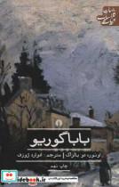 باباگوریو (ادبیات کلاسیک جهان)