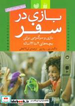 بازی در سفر (بازی و سرگرمی برای بچه های 2تا12 ساله (پرورش و تربیت کودک))