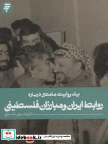 1 روایت معتبر درباره 14 (روابط ایران و مبارزان فلسطینی)