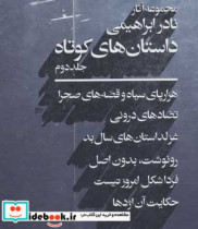 مجموعه آثار نادر ابراهیمی (داستان های کوتاه 2)