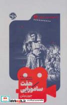 هفت سامورایی (یک فیلم،یک جهان 5)،