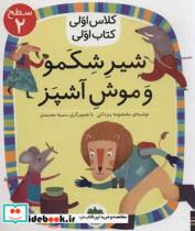 شیر شکمو و موش آشپز (سطح 2:کلاس اولی،کتاب اولی13)،(گلاسه)