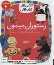 رستوران میمون (سطح 2:کلاس اولی،کتاب اولی14)،(گلاسه)