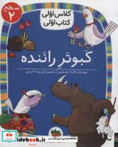 کبوتر راننده (سطح 2:کلاس اولی،کتاب اولی16)،(گلاسه)