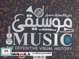 دایره المعارف مصور موسیقی (گلاسه،باجعبه)