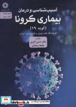 آسیب شناسی و درمان بیماری کرونا (کوید 19) از دیدگاه طب نوین و طب سنتی ایران (مثلث سلامت 3)