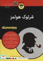 کتاب های دامیز (شرلوک هولمز)