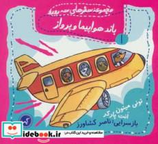 باند هواپیما و پرواز (مجموعه سفرهای سه رورو 1)،(گلاسه)
