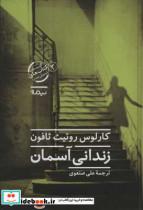 زندانی آسمان (گورستان کتاب های فراموش شده 3)