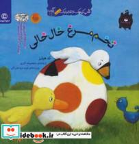 تخم مرغ خال خالی (کتاب کوچک از غاز و اردک)،(گلاسه)