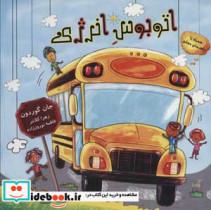 اتوبوس انرژی،همراه با راهنمای معلم (گلاسه)