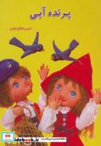 داستانهای عروسکی14 (پرنده آبی)