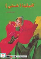 داستانهای عروسکی19 (تامبلینا)