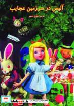 داستانهای عروسکی17 (آلیس در سرزمین عجایب)