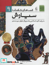 قصه های شاهنامه 9 (سیاوش)