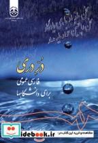 دُرِّ دری فارسی عمومی برای دانشگاهها