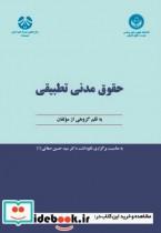 حقوق مدنی تطبیقی-به مناسبت برگزاری نکوداشت دکتر سید حسین صفائی(1)