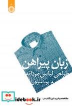زبان پیراهن (طراحی لباس مردانه)