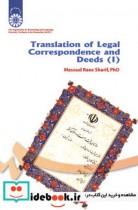 ترجمه مکاتبات و اسناد (1)
