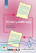 ترجمه مکاتبات و اسناد (2)