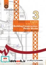 انگلیسی برای دانشجویان رشته کارهای عمومی ساختمان