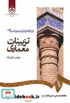 تاریخ هنر ایران در دوره اسلامی:تزیینات معماری
