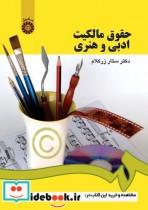 حقوق مالکیت ادبی وهنری