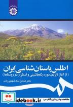 اطلس باستان شناسی ایران(از آغاز تا پایان دوره یکجانشینی و استقرار در روستاها