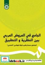 الجامع فی العروض العربی بین النظریه و التطبیق