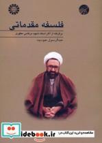فلسفه مقدماتی: برگرفته از آثار استاد شهید مرتضی مطهری(ویراست 1)