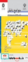 جوامع دانش؛ فناوری اطلاعات برای توسعهء پایدار