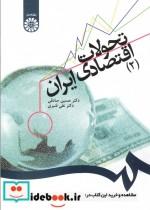 تحولات اقتصادی ایران (2)