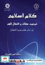 کلام اسلامی: توحید،صفات و افعال الهی(براساس کتاب تجرید الاعتقاد)