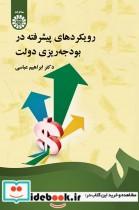 رویکردهای پیشرفته در بودجه ریزی دولت