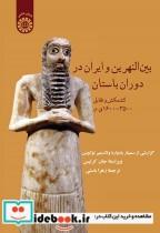 بین النهرین و ایران در دوران باستان: کشمکش و تقابل 3500-1600 ق.م.