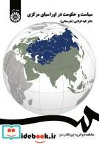 سیاست و حکومت در اوراسیای مرکزی