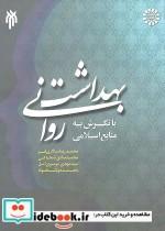 بهداشت روانی با نگرش به منابع اسلامی