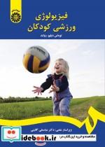 فیزیولوژی ورزشی کودکان