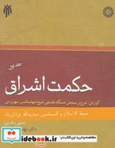 حکمت اشراق (1)، گزارش، شرح و سنجش دستگاه فلسفی شیخ شهاب الدین سهروردی(گ)