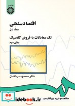 اقتصادسنجی :مجلد اول ، تک معادلات با فروض کلاسیک (بخش دوم)