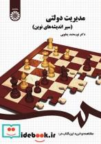 مدیریت دولتی (سیر اندیشه های نوین)